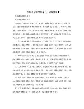 医疗器械质保协议书【可编辑版】.doc