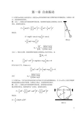振动力学答案,徐芝纶版,第1章.doc