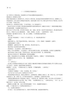 漂亮老师和坏小子-全集-杨红樱作品.doc