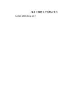 七年级下册期中政治复习资料.doc