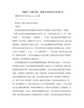 何满子《就言情、武侠小说再向社会进言》.doc