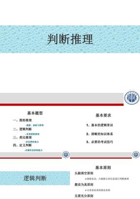 公务员考试逻辑判断(2013)1.ppt