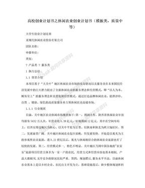高校创业计划书之休闲农业创业计划书(模板类,质量中等).doc
