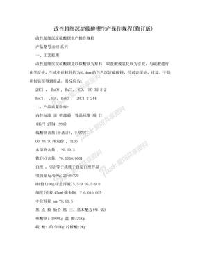 改性超细沉淀硫酸钡生产操作规程(修订版).doc