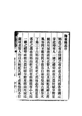 海康县志 康熙.pdf