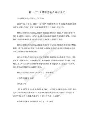 新劳动合同法下载.doc