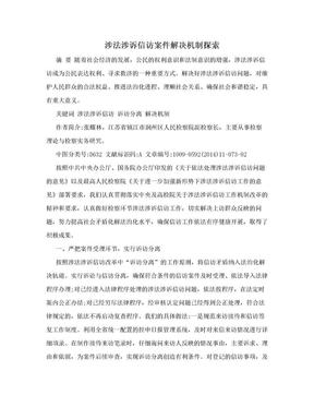 涉法涉诉信访案件解决机制探索.doc