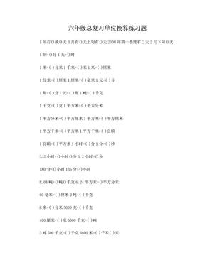 小学六年级总复习单位换算练习题.doc