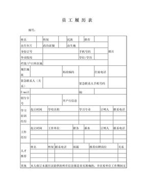 员工履历表(入职).doc