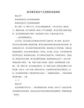 体育教育优秀个人奖教师事迹材料.doc