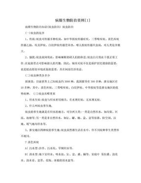 病媒生物防治资料[1].doc