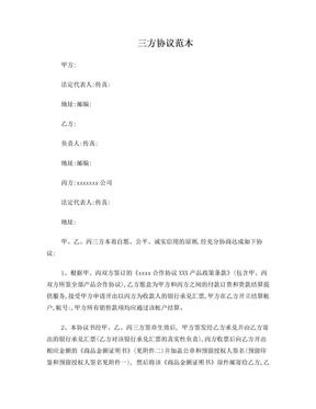 三方协议范本.doc