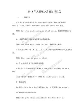2018年人教版小升初复习资料.doc