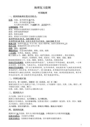 中考地理复习提纲.doc