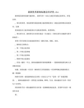 最新优秀新闻标题总结评价.doc.doc