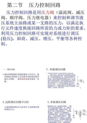 液压系统基本回路及液压系统实例.ppt