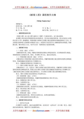 《桥梁与隧道工程》课程教学大纲.doc