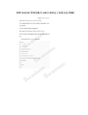 织梦DEDECMS管理员账号ADMIN密码忘了重置方法(图解).doc
