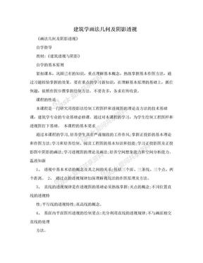 建筑学画法几何及阴影透视.doc