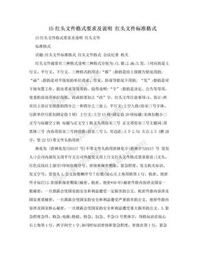 15红头文件格式要求及说明 红头文件标准格式.doc