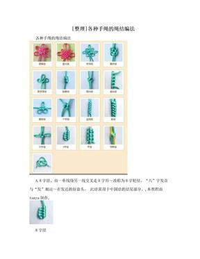 [整理]各种手绳的绳结编法.doc