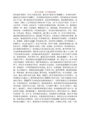 红黑游戏,老太太故事.doc