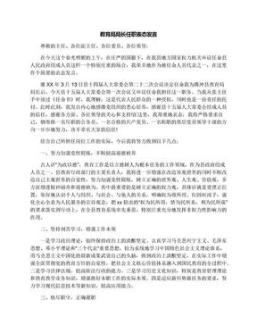 教育局局长任职表态发言.docx