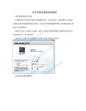 会声会影注册机使用教程.doc