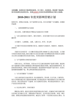 2010-2011年度贝影网营销计划.doc