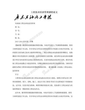工程技术经济管理课程论文.doc