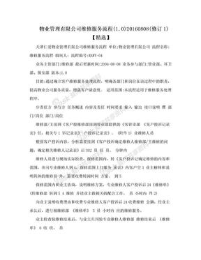 物业管理有限公司维修服务流程(1.0)20160808(修订1)【精选】.doc