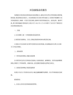 应急演练总结报告.doc