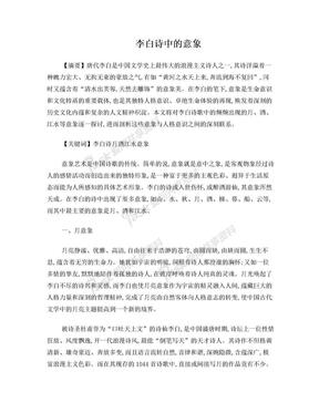 李白诗中的意象.doc