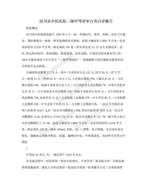 泾川县中医医院二级甲等评审自查自评报告.doc