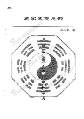道家密法通周天养生长寿功.pdf