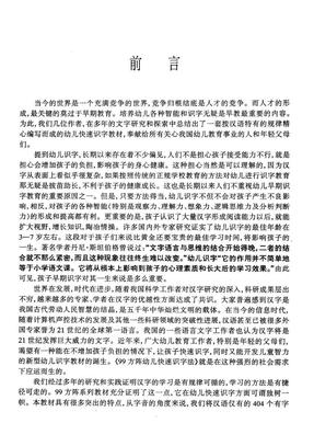 99方阵幼儿快速识字法_00001.pdf