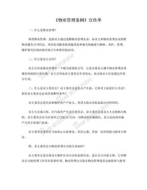 物业管理条例宣传单.doc