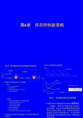 第6章物流管理与库存控制新策略.ppt
