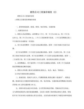 销售公司工资规章制度 (2).doc