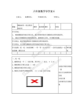 数学导学案圆与正方形.doc