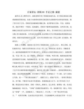 百家讲坛-苏轼08-手足之情-康震.doc