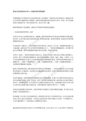 21.儒家文明从此退出中亚_浅谈唐朝怛逻斯战役.doc