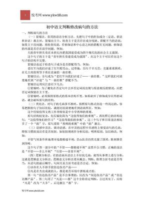 初中语文判断修改病句的方法.docx