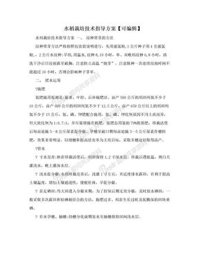 水稻栽培技术指导方案【可编辑】.doc