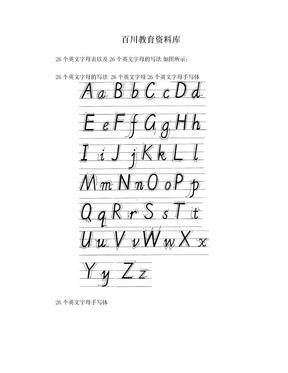 26个英文字母表以及写法.doc