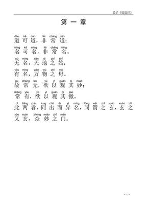 老子道德经注音版.pdf