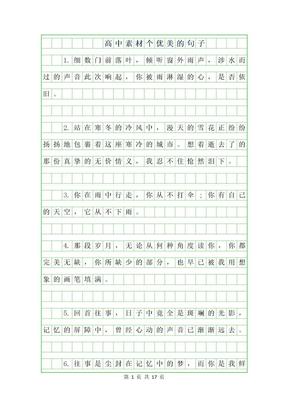2019年高中作文-100个优美的句子.docx