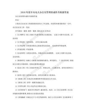 2018年度中央电大办公室管理形成性考核册答案.doc