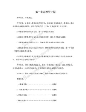 五年级上册数学教案(西师版).doc