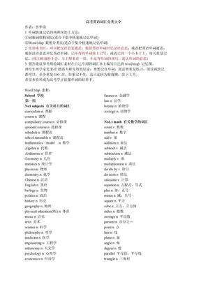 高考英语词汇分类大全-word版直接打印.doc